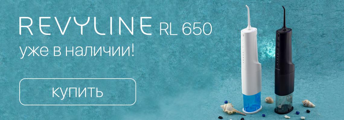ирригатор Revyline RL 650